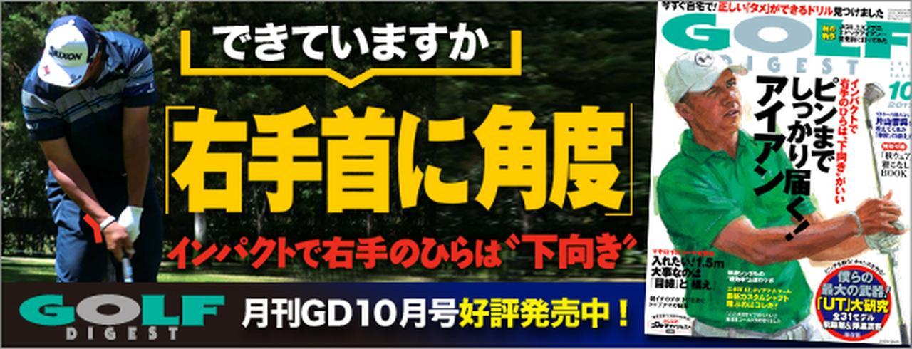 月刊GD10月号