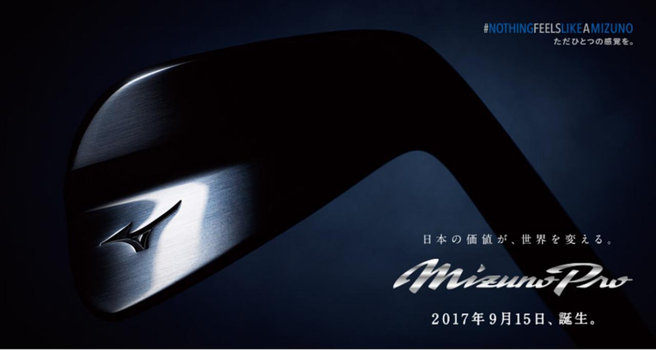 画像: ミズノ|ゴルフ|製品情報|【Mizuno Pro】