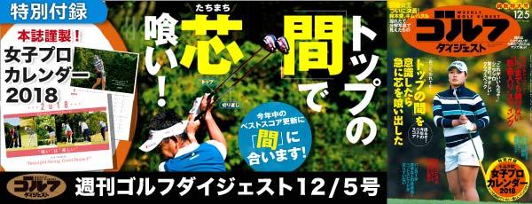 週刊GD12月5日号