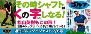 週刊GD2月6日号