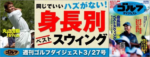 週刊GD3月27日号