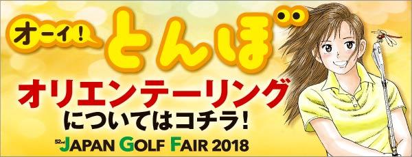 ジャパンゴルフフェア2018