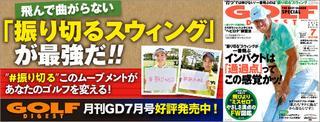 月刊GD2018年7月号