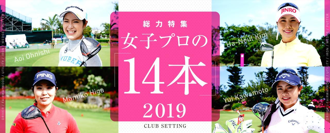 総力特集!女子プロの「14本」2019