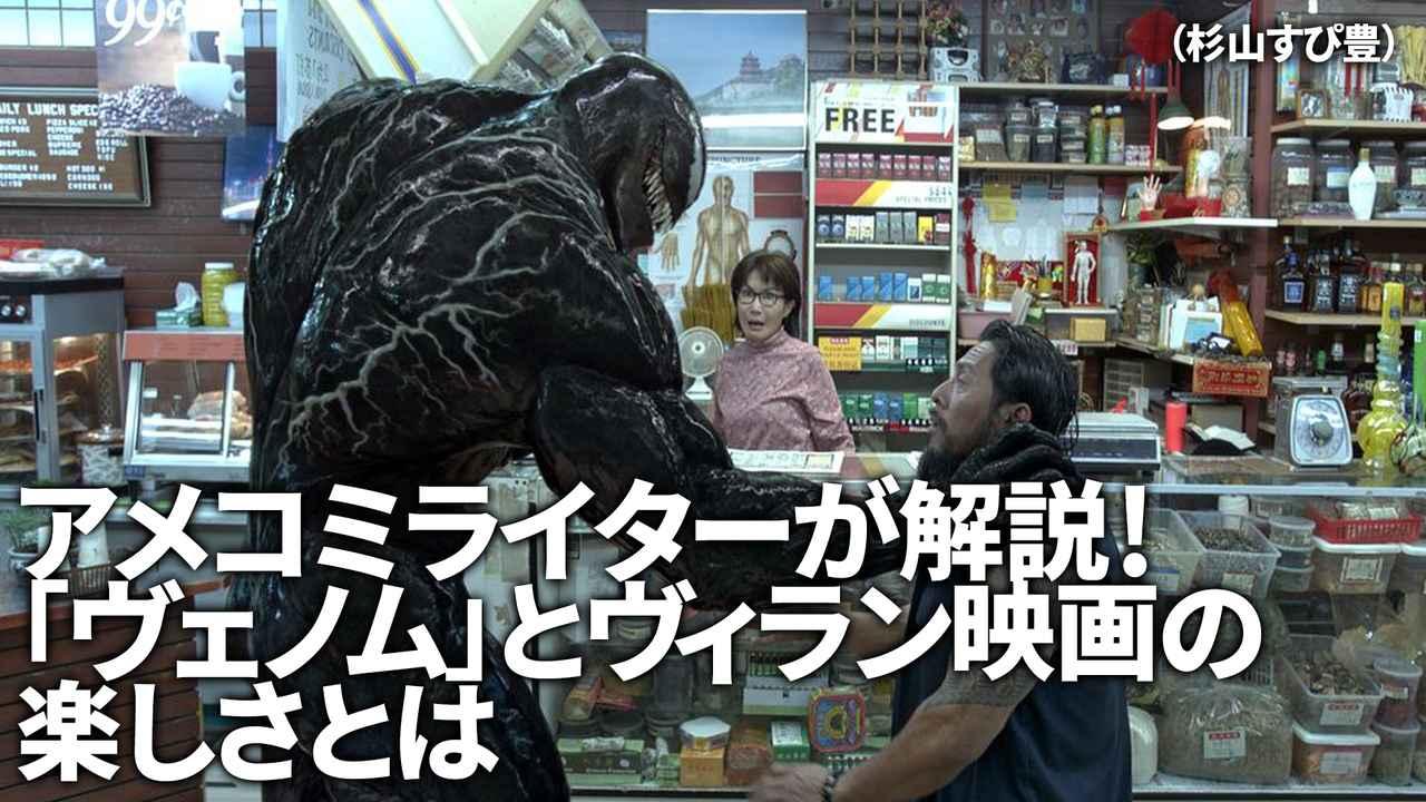 アメコミライターが解説!「ヴェノム」とヴィラン映画の楽しさとは?!