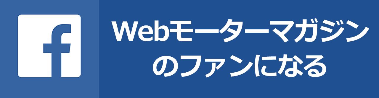 Webモーターマガジン 公式Facebookページ