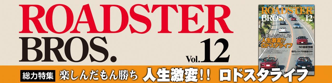 ロードスターBROS vol.12