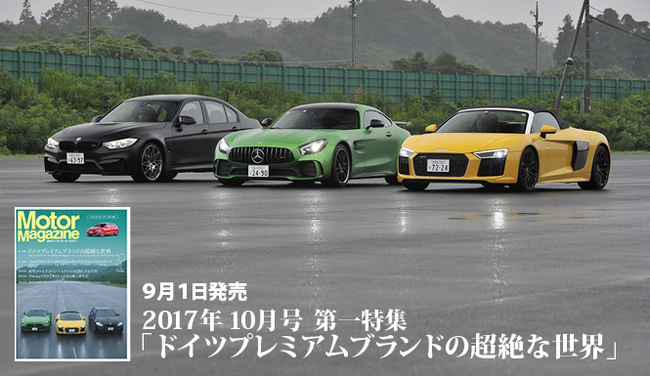 Motor Magazine 10月号