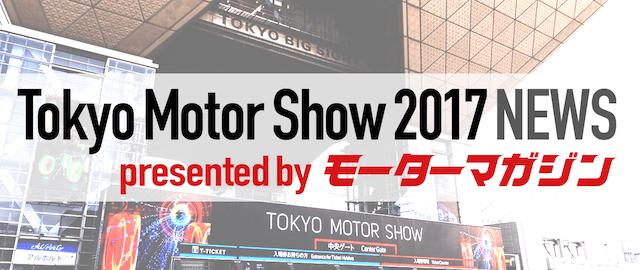 東京モーターショー2017 NEWS