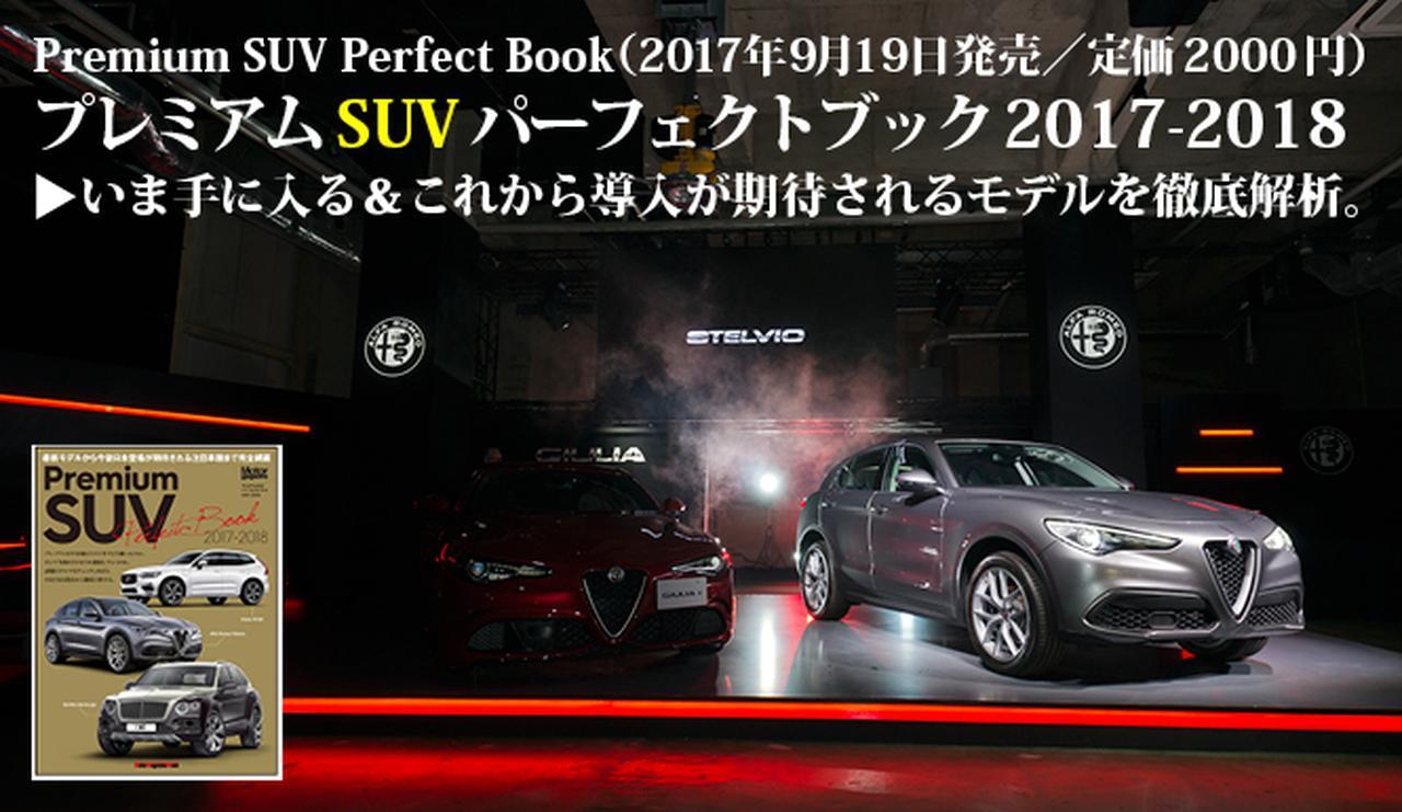 プレミアムSUVパーフェクトブック2017-2018
