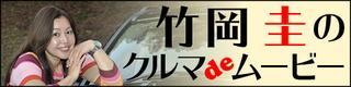 竹岡圭のクルマdeムービー