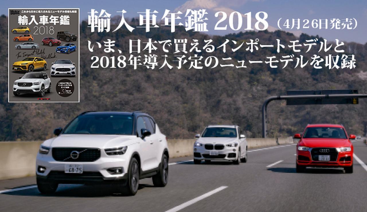 輸入車年鑑2018