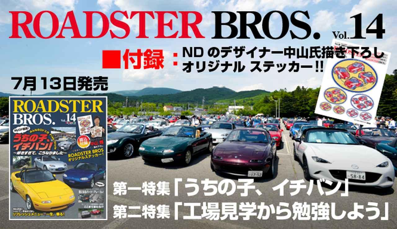 ロードスターブロス vol.14