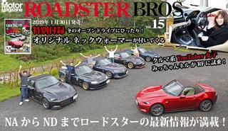 ロードスターブロス vol.15