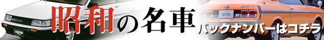 昭和の名車のバックナンバー