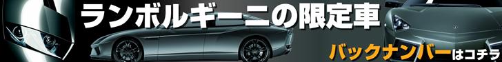 ランボルギーニの限定車のバックナンバー