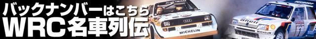 WRC名車列伝のバックナンバー