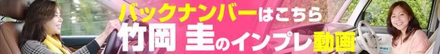 竹岡圭のインプレ動画バックナンバー