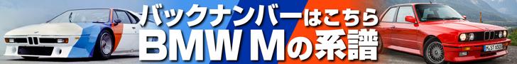 BMW Mの系譜のバックナンバー