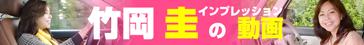 竹岡圭のインプレ動画