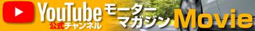 モーターマガジンMovie