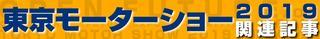 東京モーターショー2019関連記事