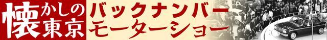 懐かしの東京モーターショーバックナンバー