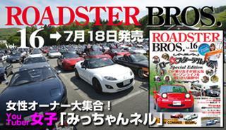 ロードスターブロス vol.16
