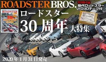 ロードスターBROS.17