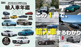 輸入車年鑑2020