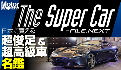 The Super Car -FILE.NEXT