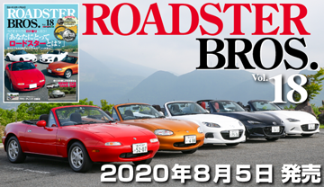ロードスターBROS.18 Vol.18