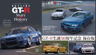 スカイラインGT-R ストーリー&ヒストリー Vol.2