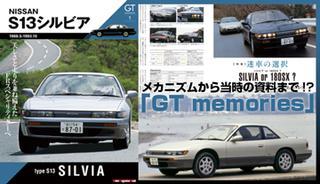 日産S13シルビア GTメモリー