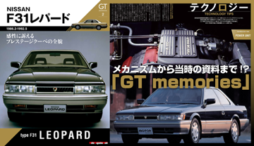日産F31レパード GTメモリー