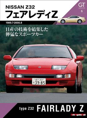 Z32フェアレディZ GTメモリーズ