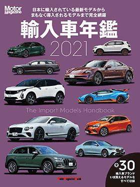 輸入車年鑑2021