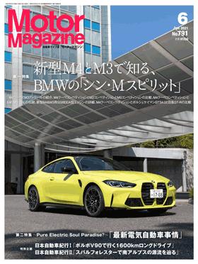 モーターマガジン 6月号