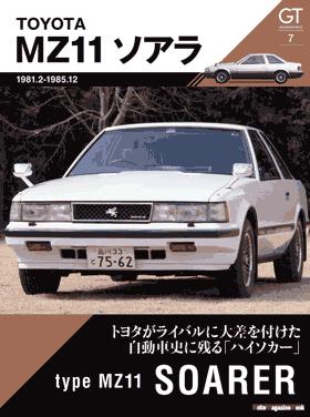 MZ11ソアラ GTメモリーズ