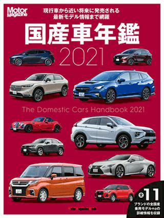 国産車年鑑2021