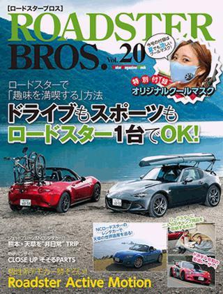 ロードスターBROS.20