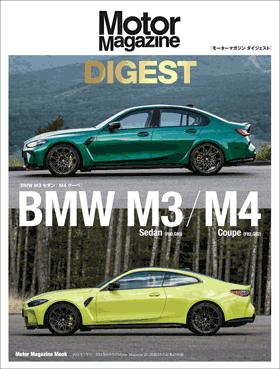 Motor Magazine DIGEST BMW M3セダン/M4クーペ