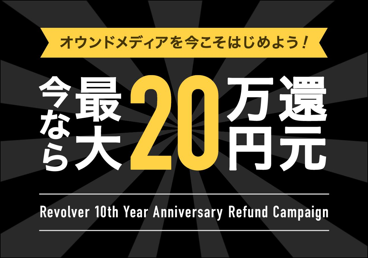 株式会社リボルバー、創業10期目を記念したキャンペーン 『オウンドメディアを今こそはじめよう 〜今なら最大20万円還元〜』