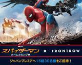 スパイダーマン:ホームカミング、トム・ホランド、ジャパンプレミア、招待