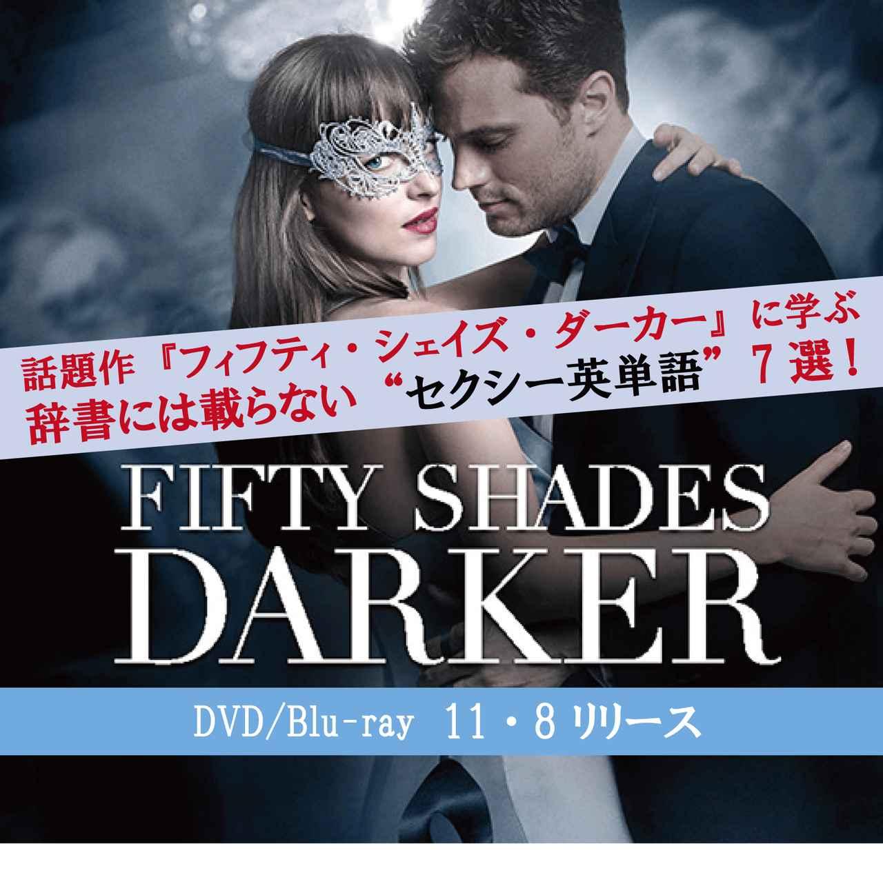 フィフティ・シェイズ・ダーカー、DVD、英単語