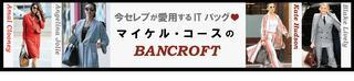 マイケル・コース、バンクロフト、Michael Kors、Bancroft