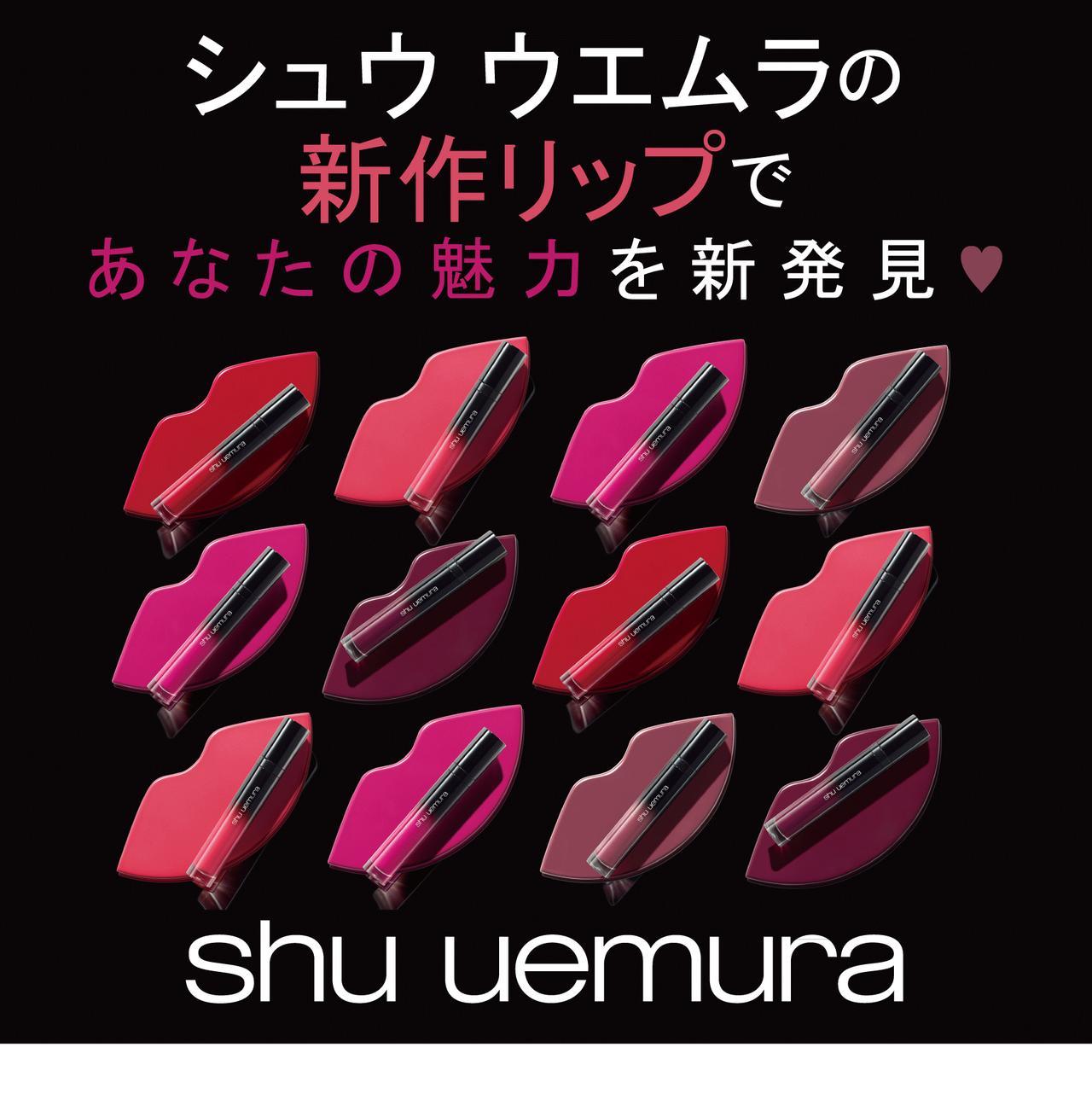 Shu Uemura、シュウウエムラ、フロントロウ、リップ