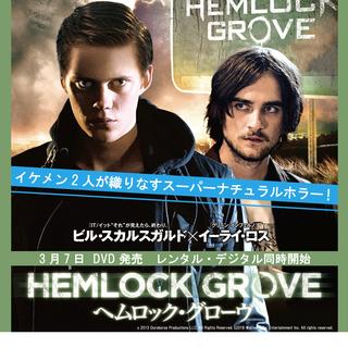 ヘムロック、ホラー、ドラマ