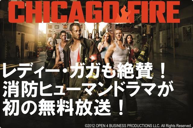 画像9: 『シカゴ・ファイア』消防士・救急隊の闘いと人生を描いたドラマが4月から無料放送