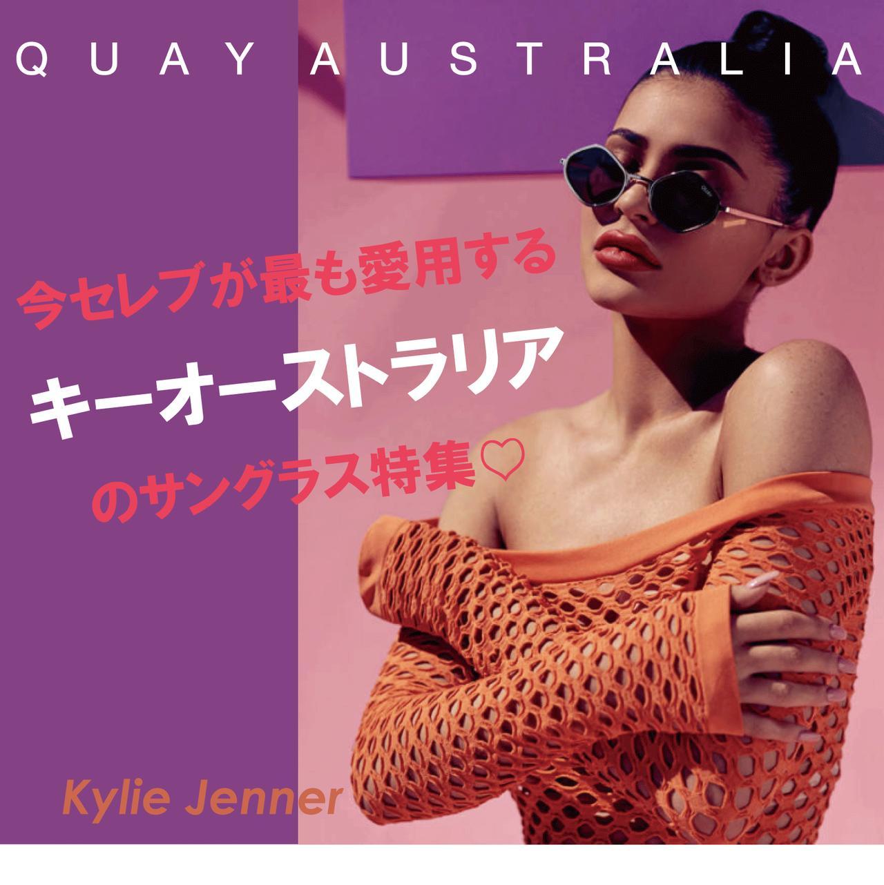 キーオーストラリア、QUAY AUSTRALIA、サングラス、セレブ愛用